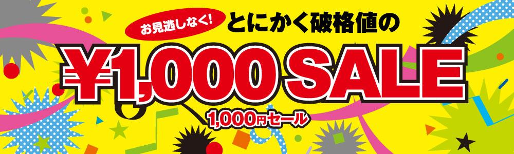 1000円セール