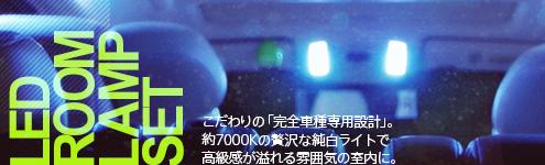 LEDルームランプセット