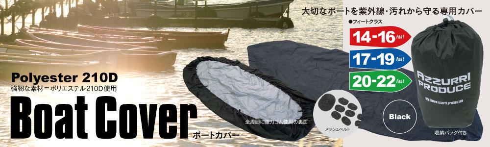 ボートカバー