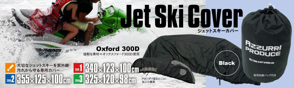 ジェットスキーカバー