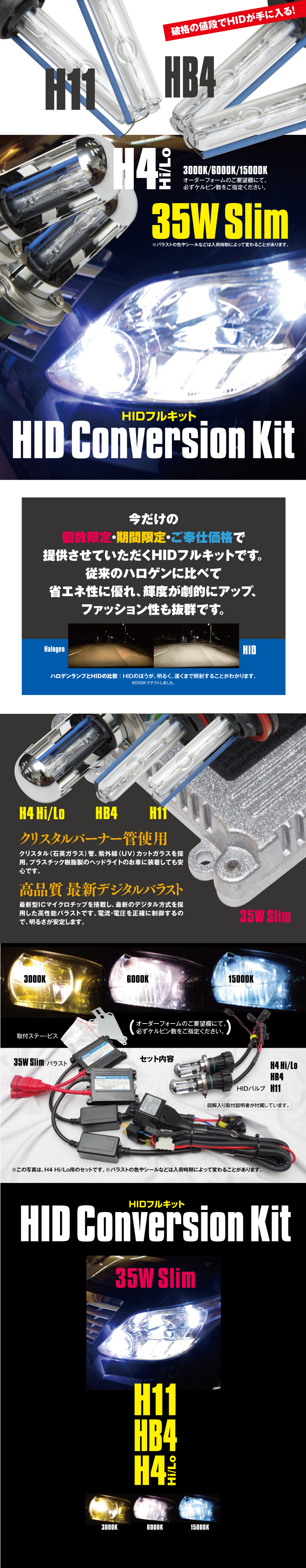 HIDモバキット