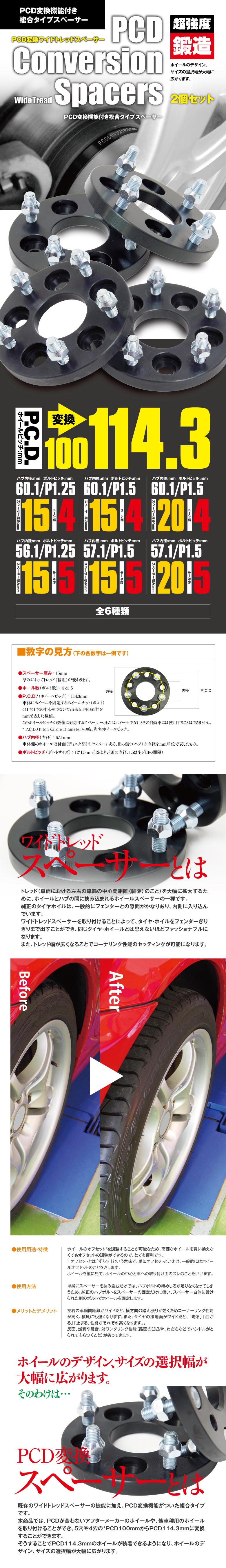 PCD変換スペーサー