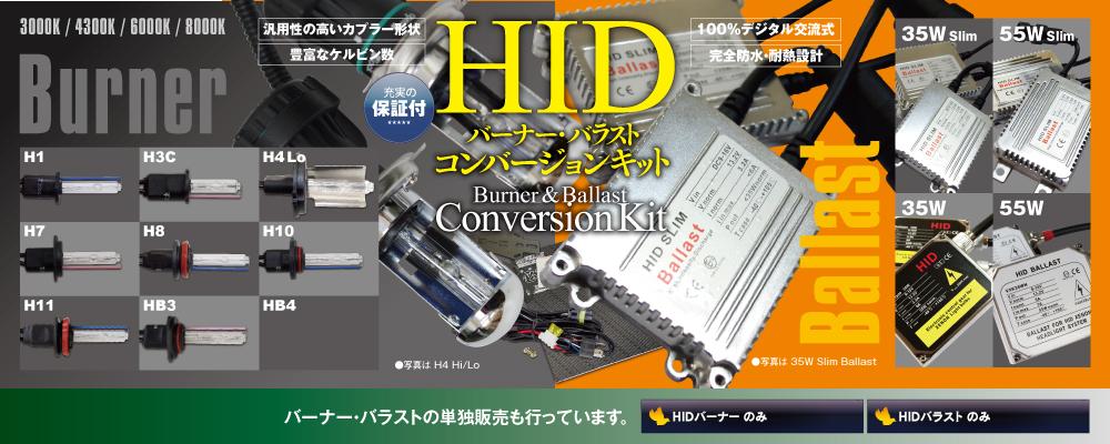 HIDコンバージョンキット
