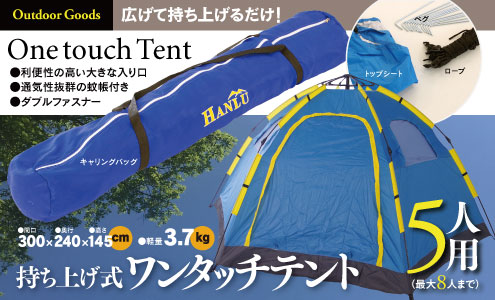 持ち上げ式テント
