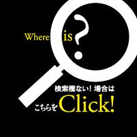 検索バナー