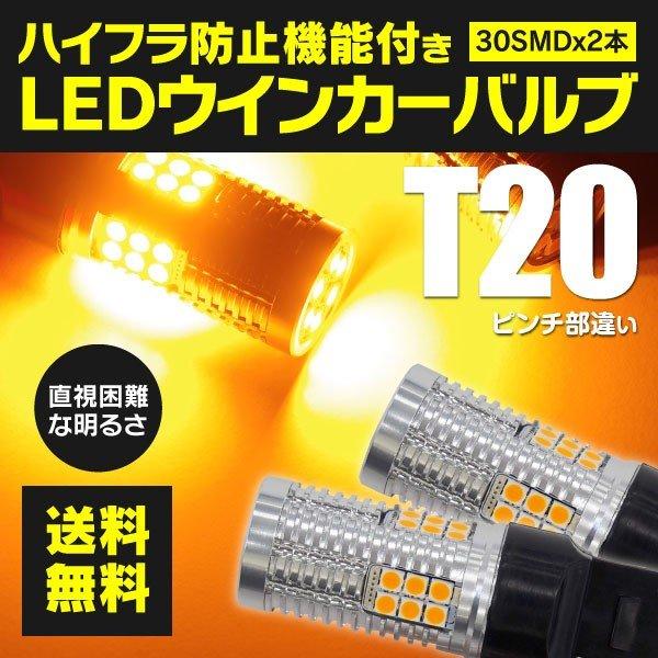 ハイフラ内蔵LED