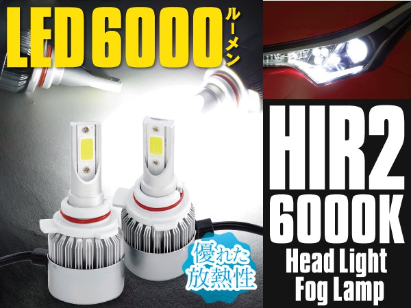 HIR2 LED