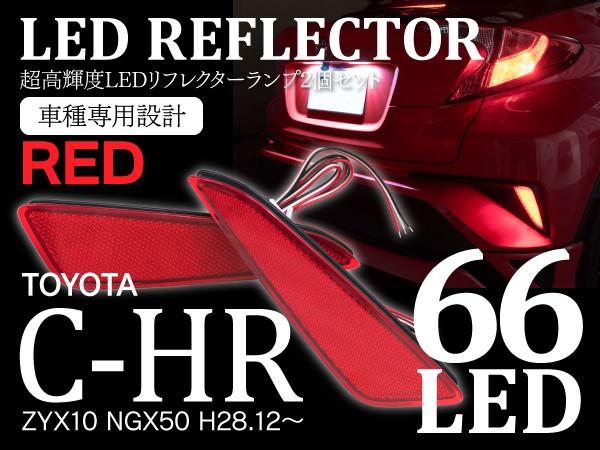 C-HR リフレクター
