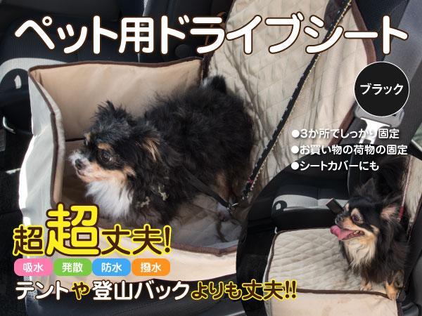 ペット用ドライブシート