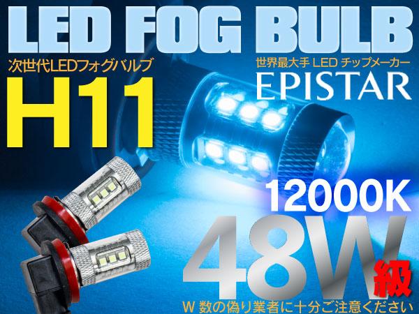 LED フォグランプ 12000K