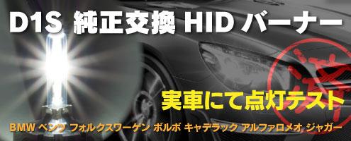 D1S 純正交換HIDバーナー