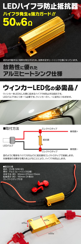 LEDハイフラ防止抵抗器