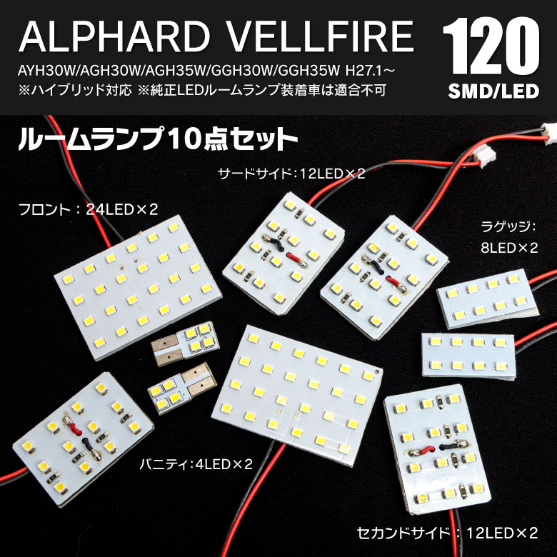 30アルファード/ヴェルファイア LEDルームランプセット
