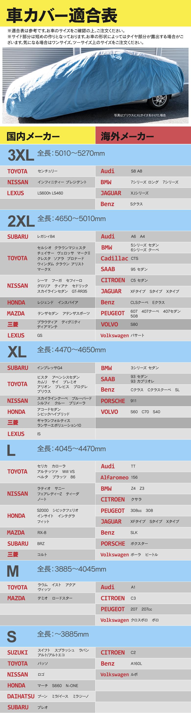 車カバー適合表