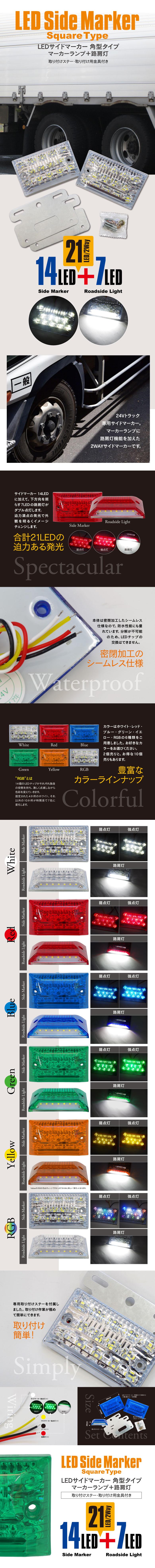 LEDサイドマーカー角型タイプ