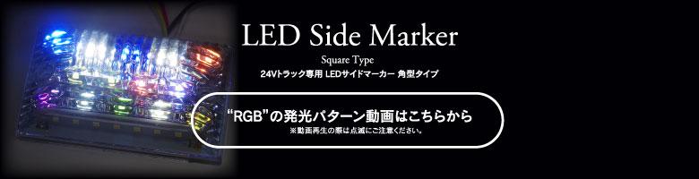 LEDサイドマーカー角型タイプRGB発光動画
