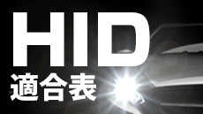 HID適合表