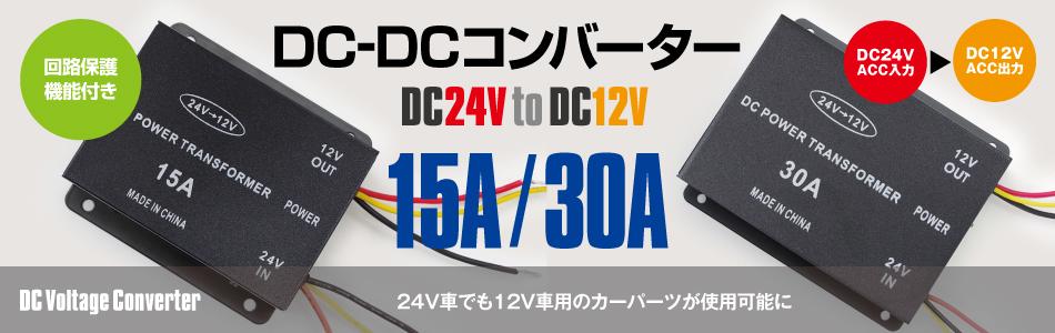 デコデコ 24V→12V変換コンバーター