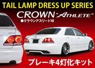 クラウンブレーキ4灯化キット