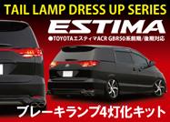 エスティマブレーキ4灯化キット