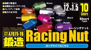 レーシングナット