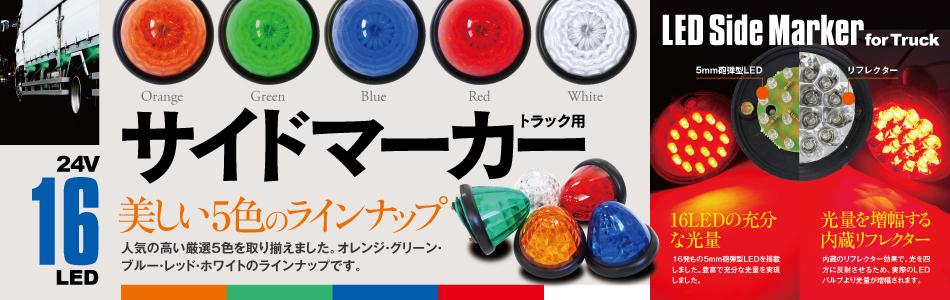 トラック用サイドマーカー