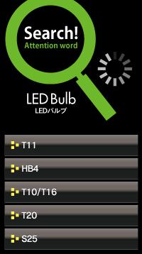 LEDバルブナビボタン