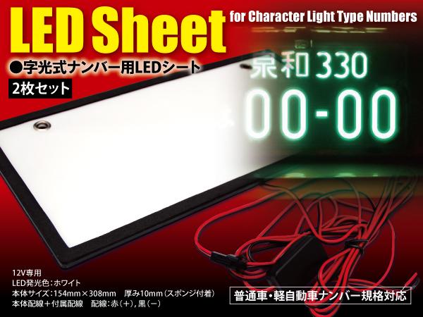 字光式ナンバー用LEDシート