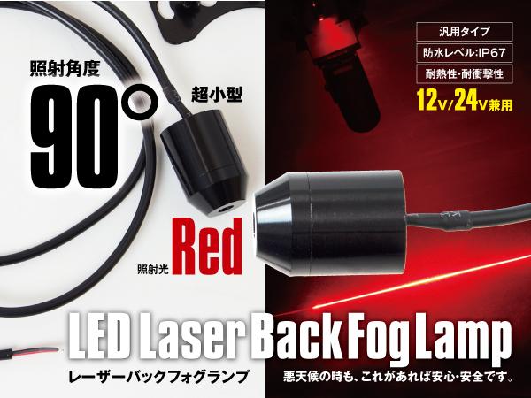 LEDレーザーバックフォグランプ