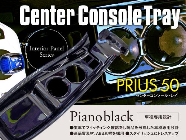 50系プリウス センターコンソールトレイ