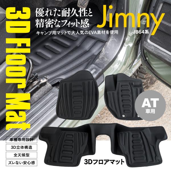 ジムニー 3Dフロアマット AT用/MT用