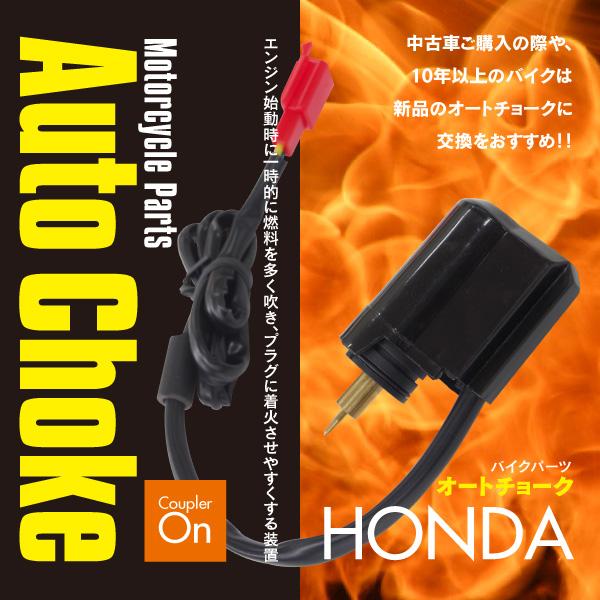 バイクパーツ オートチョーク HONDA/SUZUKI/YAMAHA