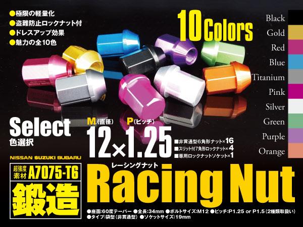 レーシングナット(ショート)12×1.25