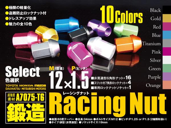 レーシングナット(ショート)12×1.5