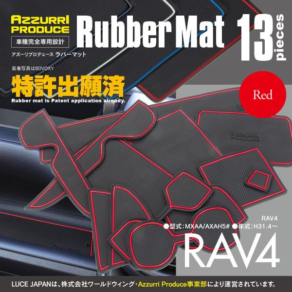 RAV4 ラバーマット
